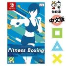 現貨 NS 減重拳擊 Fit Boxing 中文版