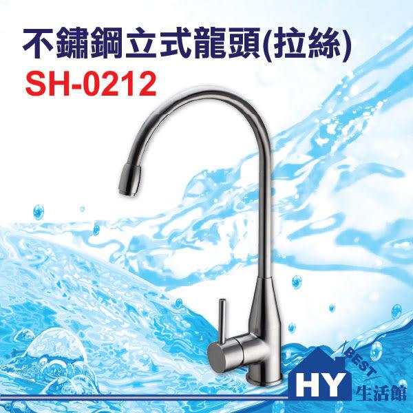 不鏽鋼龍頭系列 SH-0212 不鏽鋼立式龍頭組(拉絲) 日本瓷芯 台製《HY生活館》水電材料專賣店