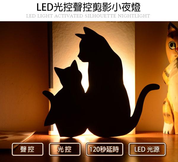 聲控光控剪影圖案小夜燈【LC006】貓狗 寵物 柴犬 夜間燈 氣氛燈 充電檯燈