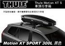   MyRack   Thule Motion XT SPORT 300L 亮黑 雙開車頂行李箱 車頂行李箱 車頂箱
