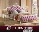 『 e+傢俱 』AB54 黛希若 Desiree 新古典 歐式貴族 貼金銀箔 雙人床架 可訂製