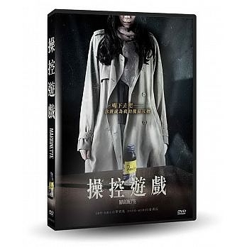 操控遊戲 DVD Marionette 免運 (購潮8)