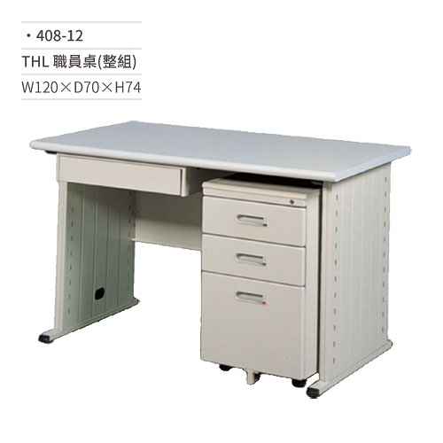 THL職員桌/電腦桌/辦公桌(整組/抽屜有鎖)408-12 W120×D70×H74