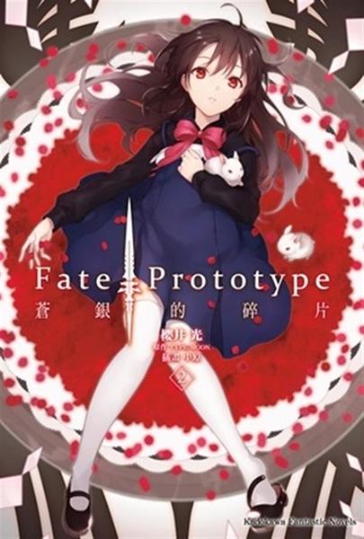 Fate/Prototype 蒼銀的碎片(2)