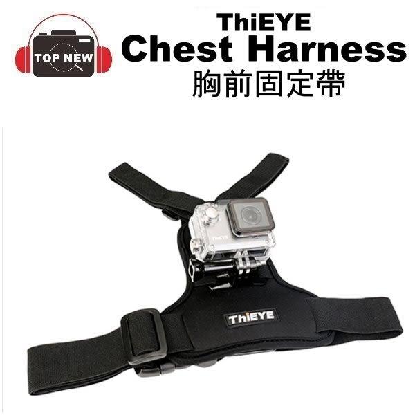 THIEYE 胸前 固定帶 Chest Harness 胸前綁帶 降落傘 跳高 攀岩  立福公司貨