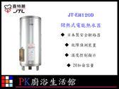 ❤ PK廚浴生活館 ❤ 高雄喜特麗 JT-EH120D 儲熱式電能熱水器 20加侖 日本製安全斷路器杜絕漏電