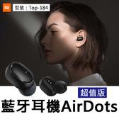 【小米台灣官網公司貨】小米 真無線藍牙耳機 AirDots 超值版  無線耳機 運動耳機 耳機 Top-184