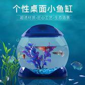 圓形烏龜缸玻璃魚缸小型桌面客廳創意水族箱草缸懶人迷你金魚缸igo 茱莉亞嚴選