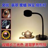 攝影燈 led拍照燈珠寶視頻燈珍珠翡翠攝影燈文玩玉石聚光射燈桌面攝影燈 igo 第六空間