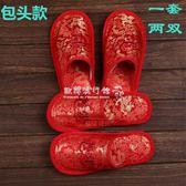 居家拖鞋  婚慶結婚婚禮喜慶用品老公老婆大紅色緞面防滑情侶棉拖鞋 『欧韩流行馆』