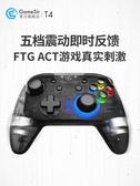 小雞T4電腦PC遊戲手柄無線usb電視switch/steam/ps3家用ns   蘑菇街小屋 ATF