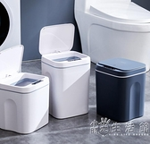 智慧感應式垃圾桶家用自動開蓋紙簍廚房浴室衛生間廁所電動垃圾筒 小時光生活館