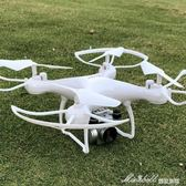 四軸飛行器遙控飛機耐摔定高無人機直升機飛行器高清航拍航模玩具YYP 蜜拉貝爾