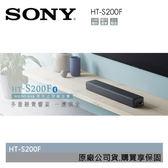 【結帳再折扣+24期0利率】SONY HT-S200F 單件式 環繞 家庭劇院 SOUNDBAR 公司貨