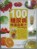 【書寶二手書T6/養生_XGX】100道預防糖尿病特選蔬果汁:健康少糖零負擔_李馥