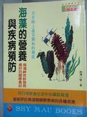 【書寶二手書T1/養生_HIB】海藻的營養與疾病預防_西澤ㄧ俊, 李常傳