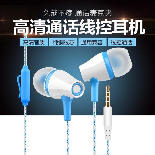 88柑仔店~S1 入耳式線控iPhone6s小米耳機手機電腦MP3帶咪麥克風重低音