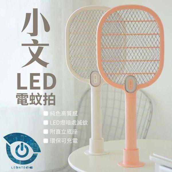 小文 輕量LED電蚊拍 簡約無印風