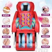 按摩椅 新款按摩椅家用全身全自動豪華智慧小型太空艙老人電動按摩器沙YYJ 雙十二免運