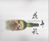 (二手書)花弄影:郭玿廷玻璃拼貼創作展
