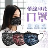 《性感黑蕾絲!姊姊口罩》 蕾絲印花口罩 一次性口罩 成人口罩 透氣口罩 印花口罩 蕾絲口罩