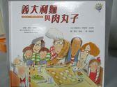 【書寶二手書T3/少年童書_QLI】義大利麵與肉丸子(面積與周長的秘密)_吳梅瑛, 馬瑞琳.伯