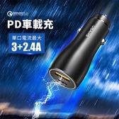 USAMS 車載充電器 US-CC053 C6 PD快充 充電器 鋁合金 QC3.0 雙USB 大功率 車充