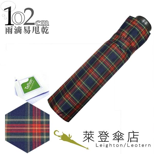 雨傘 萊登傘 超撥水 加大傘面 格紋布 三折傘 不夾手 先染色紗 Leighton (紅藍格紋)