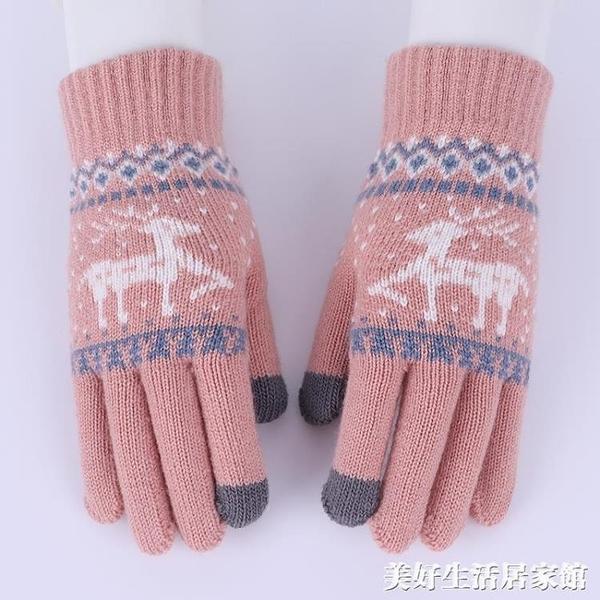 手套女冬天保暖防寒秋冬季學生觸屏加厚加絨毛線針織棉五指男騎行 美好生活