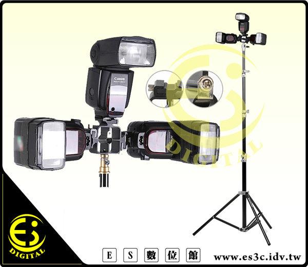 ES數位 田字 三向 閃光燈轉接座 燈架 傘架 閃光燈 支架雲台 三熱靴座 傘座 1/4孔