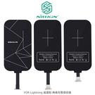 【愛瘋潮】NILLKIN Lightning 能量貼無線充電接收端 適用 iPhone 5/5S/5C/6/6PLUS