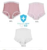 孕婦內褲 抗菌孕婦內褲棉質高腰懷孕期產後大碼托腹女初期孕早期中期孕晚期 免運費