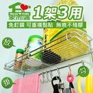 家而適中型多用途置物架 附掛勾(1入)無痕中型置物架 廚房浴室用 不留殘膠 重複貼