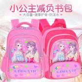 小學生書包6-12周歲 女兒童雙肩包 3-5年級女童背包 1-3年級女孩滿天星