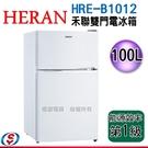【信源】100公升 HERAN禾聯 雙門電冰箱 HRE-B1012