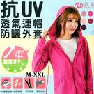 防曬外套 3M抗UV 吸濕排汗防曬外套 ...