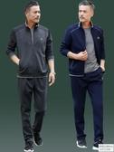 運動套裝男秋冬三件套爸爸休閒套裝運動服男中老年運動裝男跑步服怦然心動 nms
