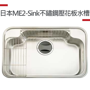 【MIDUOLI米多里】日本ME2-sink不銹鋼壓花板ME2-sink