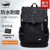 鱷魚男士雙肩包商務休閒電腦帆布背包旅游旅行包時尚潮流學生書包 酷男精品館