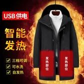 智慧發熱棉衣男士usb充電加熱保暖外套中長款電熱棉襖衣服羽絨棉 MKS交換禮物