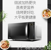 微波爐 美的微波爐家用蒸烤箱一體機小型迷平板式全自動光波官方正品205C MKS雙12