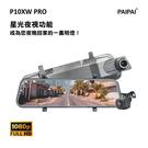 【PAIPAI】(贈64G)P10XW 前後1080P全屏電子式觸控後照鏡行車紀錄器