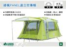  MyRack   日本LOGOS No.71457619 PANEL-綠楓快速搭炊事帳 車邊房車邊帳 帳篷 露營