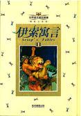 【雙11搶優惠】伊索寓言(1)燙金版-童話寶庫