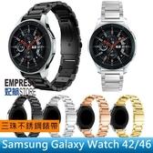 【妃航】三星 Galaxy Watch 42/46 三珠/不銹鋼/金屬 更換 手環/錶帶 附 開關生耳
