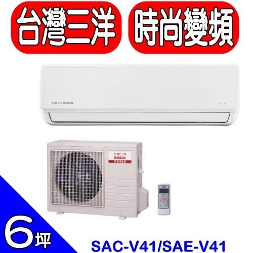 《全省含標準安裝》台灣三洋【SAC-V41/SAE-V41】《變頻》分離式冷氣