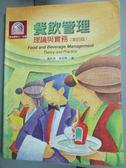 【書寶二手書T2/大學商學_YFI】餐飲管理-理論與實務 4/e_原價500_高秋英、林玥秀