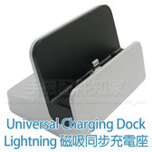 【磁吸式 Lightning 充電座】 Apple iPhone 8/8 Plus/7/7Plus/6/6 Plus/iPhone5/5s/5c/SE 座充/手機充電底座-ZW