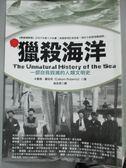 【書寶二手書T1/科學_LOR】獵殺海洋-一部自我毀滅的人類文明史_卡魯姆.羅伯茨