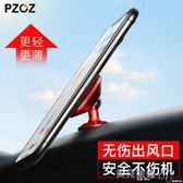 車用支架車載手機支架粘貼磁力吸盤式汽車用磁性車內磁鐵磁吸車上支撐導航 貝兒鞋櫃